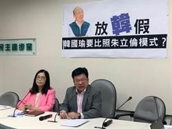 韓國瑜將請假3個月 民進黨立院黨團呼籲:乾脆請辭市長