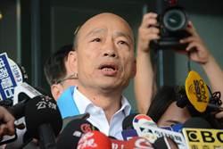 影》正式宣布請假 韓國瑜高唱現在要出征