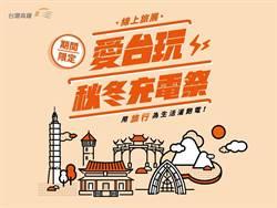 台灣高鐵「愛台玩」 線上旅展開跑