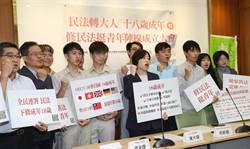 「修民法 挺青年」陣線成立  促民法成年下修至18歲