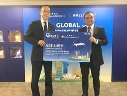 出國隨時都可打卡 購買華航長程線機票就送全球上網卡