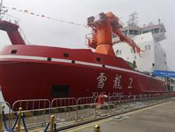 陸「雪龍2」號破冰船今天首航南極