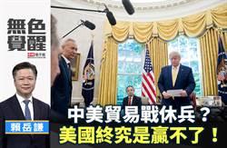 無色覺醒》賴岳謙:中美貿易戰休兵?美國終究是贏不了!