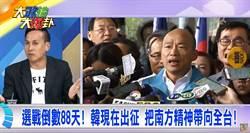《大政治大爆卦》韩国瑜出征起手式 脸书参选宣言 藏头诗惊见高雄