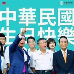 民眾黨推第2波立委人選 郭柯可能同台