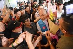 《韓總捷報》 吹響出征號角 韓國瑜展開北伐
