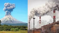 人類碳排量驚人 地球火山的總和100倍