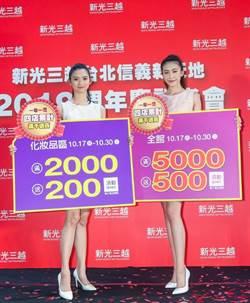 新光三越信義4店周年慶 56億元都靠5冠王