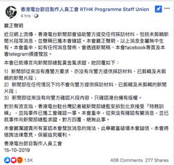 港電工會澄清並無駐台記者受北京特務訓練