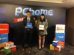 PChome找蕭敬騰開唱 雙11挑戰業績翻倍