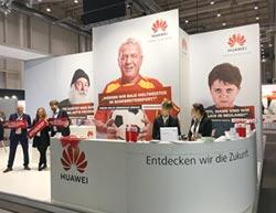 華為5G設備 有望打進德國