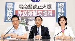 勞動部認定僱傭關係 創開罰首例