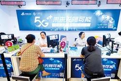 陸9月5G手機銷售不足 市場觀望