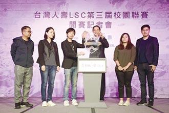 台壽 冠名贊助LSC校園聯賽