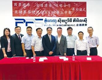 新南向告捷 國票證 助柬埔寨台商回台上市