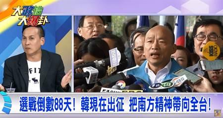 《大政治大爆卦》韓國瑜出征起手式 臉書參選宣言 藏頭詩驚見高雄