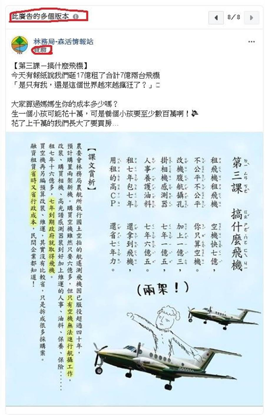 林務局未標上行政機關全銜的下廣告圖卡 國民黨立委陳宜民辦公室提供