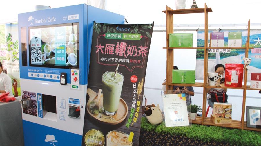 菲采國際於2019南投世界茶業博覽會,結合速咖科技自動販賣機,推廣菲奶茶系列優質飲品。圖/李淑慧