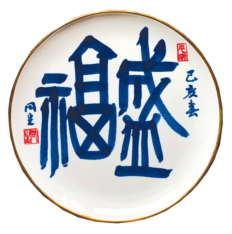 於裝盛食物的容器上,書寫文字,自古有之,其目的多在標示所裝盛的食品內容。2015年至河南博物館參觀,即見數個漢代陶甕,其上分別書寫「小豆萬石」、「梁米萬石」等。今夏分別於鶯歌台華窯創作國宴盤,於金門陶瓷廠創作酒甕,內容多為吉祥語句,兼具實用性與藝術性,是書法藝術進入大眾生活的一種表現形式,也是書法之於文創的具體實踐。圖/於同生提供
