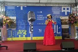 週末來聽好聲音!中華影音街變選秀大道