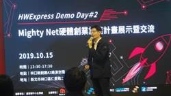Mighty Net硬體加速計畫打造「MIT 2.0」 助新創跨越量產瓶頸
