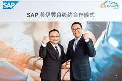 SAP攜手伊雲谷擴大雲端布局 搶攻全球商機