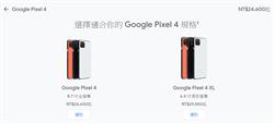 Google Pixel 4正式發表 台灣搭上首賣列車