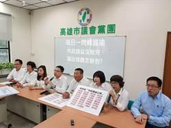 綠高市議員批韓:巿政請益沒做完 國政請益怎做到?