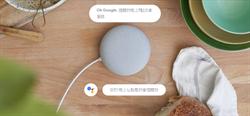 Google Nest Mini首度登台 支援繁中語音助理