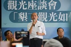 韓國瑜:總統每日拚選舉 何不大方請個假