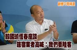 《翻爆午間精選》韓國瑜恆春座談 旅宿業者高喊:我們要陸客