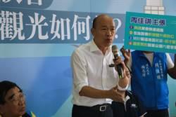 韓國瑜出席觀光業座談 業者高喊「我們要陸客」
