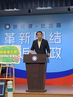 福岡賀電烏龍 國民黨要向監察院舉發