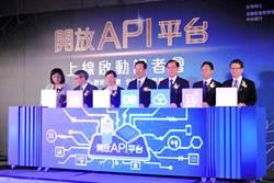 《金融》開放API平台啟動,盼打造FinTech生態圈