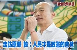《翻爆晚間精選》走訪原鄉 韓:人民才是政黨的爸爸
