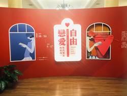 新文化運動紀念館展出「自由戀愛」新舊思潮