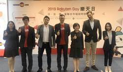 樂天攜貿協助台灣賣家上架法德日 首年免開店費