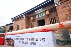 修復蘆竹德馨堂 再現傳統閩南建築風華