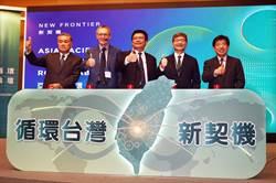 聯合國專家呼籲推動循環經濟 即刻行動