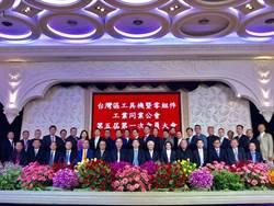 許文憲出任台灣區工具機暨零組件公會理事長