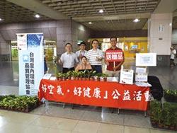 首屆台灣室內空氣品質週 傳達好空氣、好健康概念