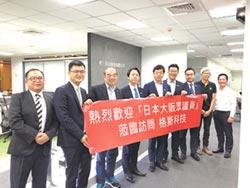 格斯科技 接待日本自民黨眾議員