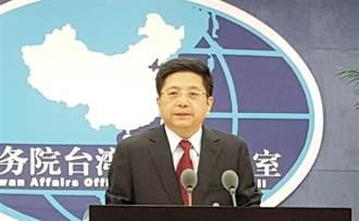 國台辦稱戰機巡航為維護主權 警告民進黨勿玩火
