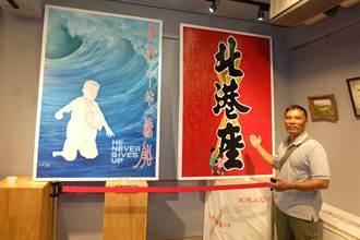 美術畫師許碧光 電影看板記錄電影史