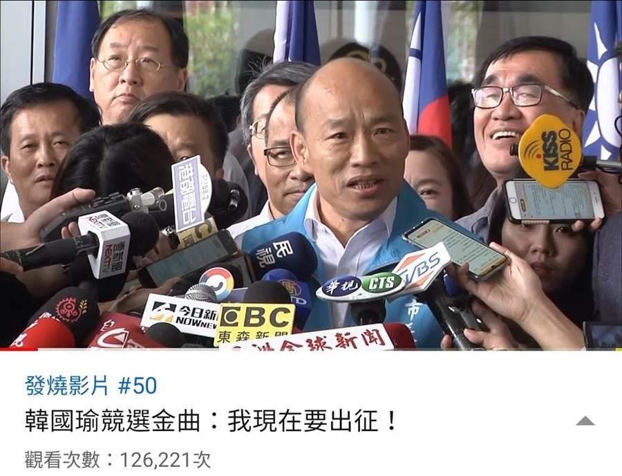 高雄市長韓國瑜親唱«我現在要出征»影片。(圖/翻攝自YouTube)