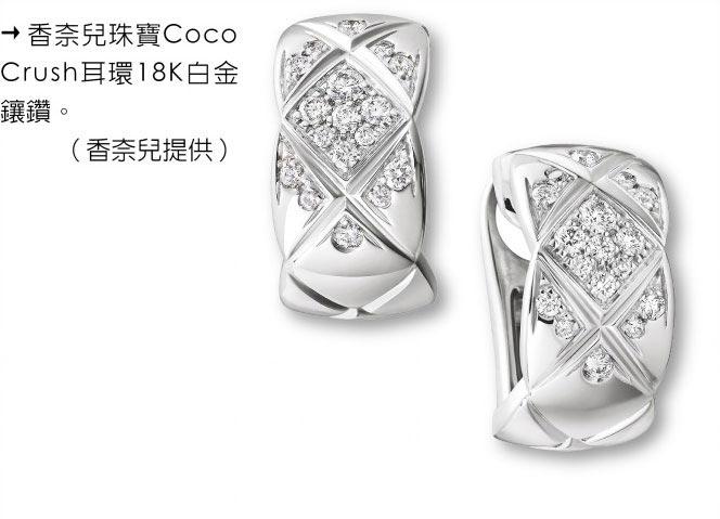 香奈兒珠寶Coco Crush耳環18K白金鑲鑽。(香奈兒提供)