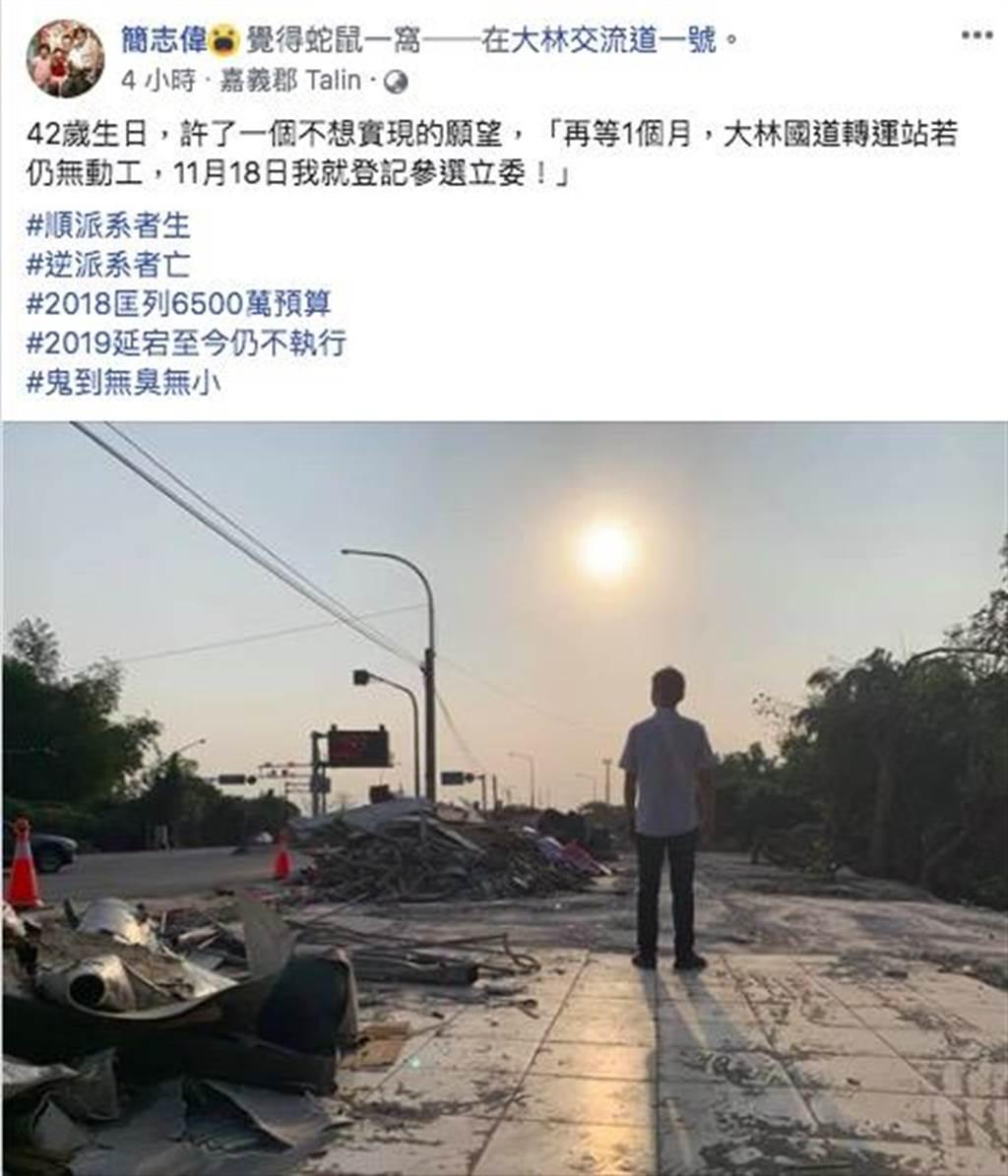 大林鎮長簡志偉在臉書表示,大林國道轉運站1個月後不動工,就要參選嘉義縣山區立委。(翻攝自臉書/張亦惠嘉縣傳真)