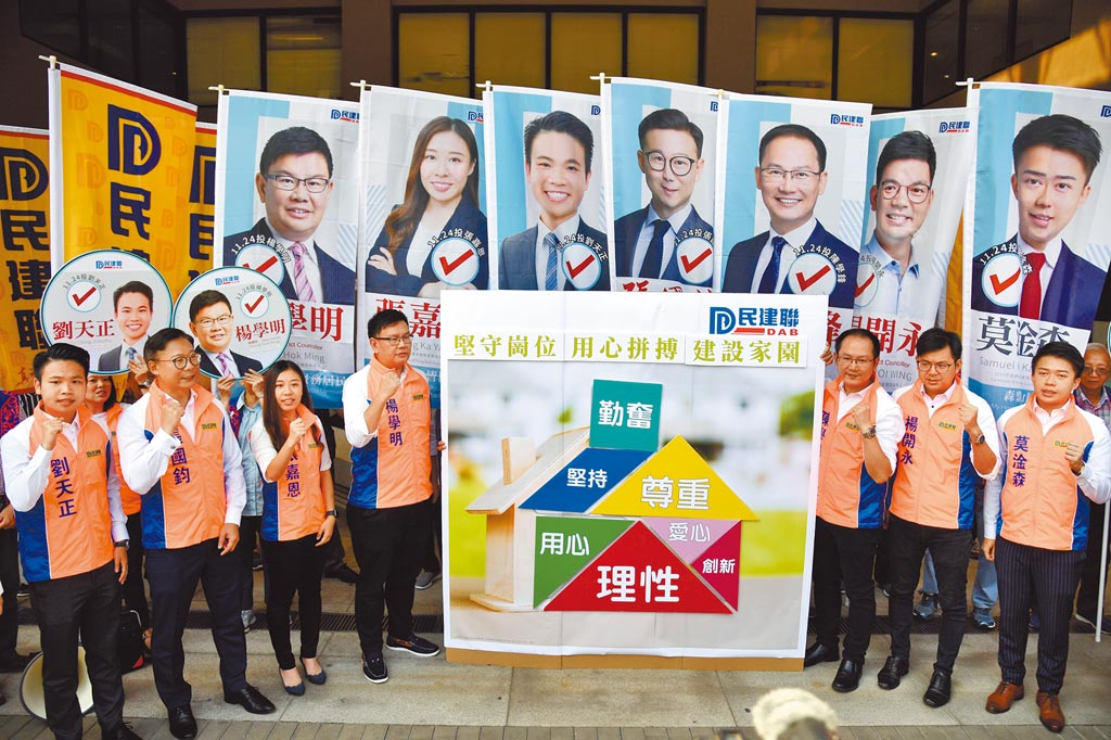 美國政策支持香港雙普選,圖為10月4日,香港民建聯多個地區支部率先在2019年區議會選舉提名期首日,率領候選人報名參選。(中新社)