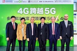 《其他電子》鴻海、亞太電、交大聯手,秀5G創新應用成果
