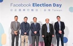 Facebook「Election Day 公正選舉行動日」